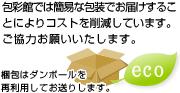 包彩館では、簡易な包装でお届けすることにより、コストを削減しておいます。